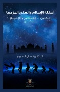 Final Arabic Book Cover
